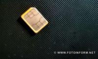 В Україні можна буде за добу змінити мобільного оператора,  залишивши поточний номер