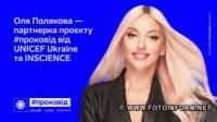 Оля Полякова стала партнёркой проекта проковід