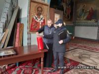 На Кіровоградщині у православних храмах рятувальники проводять роз'яснювальну роботу