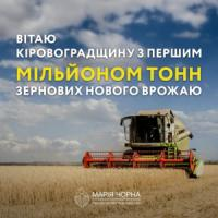 Кіровоградщина зібрала перший мільйон тонн зерна