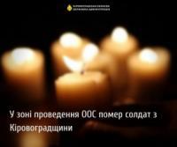 У зоні проведення ООС помер солдат з Кіровоградщини