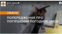Грози і шквали. Українців попереджають про погіршення погоди