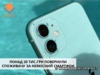 У Кропивницькому чоловіку повернули понад 20 тисяч гривень за неякісний смартфон