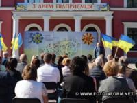 У Кропивницькому привітали підприємців