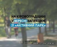 На Кіровоградщині у вересні запрацює 21 «Активний парк»
