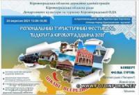 Громади Кіровоградщини презентують свої туристичні цікавинки