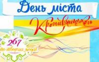 Через негоду у Кропивницькому в програмі святкування Дня міста відбулися зміни