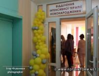 Кропивницький: в пологовому будинку презентували відділення неонатальної допомоги