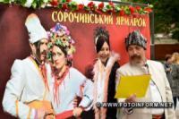 У Кропивницькому розпочався фестиваль «Вересневі самоцвіти»