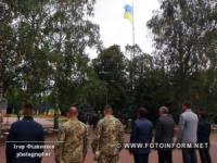 У Кропивницькому вшанували пам'ять партизанів Другої світової війни