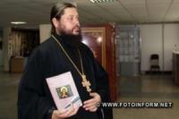 Історію чудотворної ікони розповіли в головної бібліотеці Кропивницького