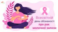 Щаслива жінка - здорова жінка