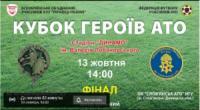 Київ:Фінальний матч Кубку героїв АТО