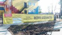 На Кіровоградщині у Голованівську тривають роботи з будівництва ДНЗ на 120 місць