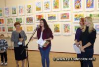 У Кропивницькому відкрилася виставка юних художників