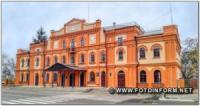 На Кіровоградщині відновлять Олександрійський будинок культури