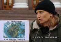 Кропивничанка оголосила голодування