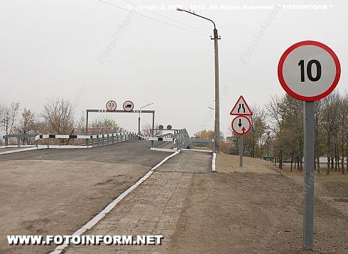 В Кировоградщине открыли путепровод (ФОТО)