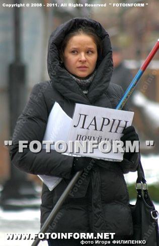 В Кировограде ВО Свобода выдвинула свои требования (ФОТОРЕПОРТАЖ) Игоря Филипенко