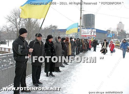 Кировоградцы взялись за руки в День Соборности (ФОТО) Игоря Филипенко