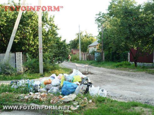 Кировоград: грязный четверг (ФОТО)