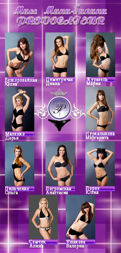 Внимание! Мисс Мини-бикини Provocateur в Кировограде (ФОТО)